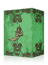 Ahmed Al Maghribi Perfumes Bushra Bakhoor, 25 Tablets, Black