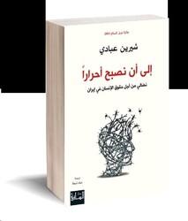 Ela An Nasbah Ahraran, Paperback Book, By: Sherine Abadi
