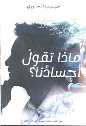 Maza Taqool Ajsadona?, Paperback Book, By: Habib El Khoury