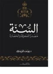 Senna Masdar Lel Maarefa Wal Hadara, Paperback, By: Yoosef El Qordawi