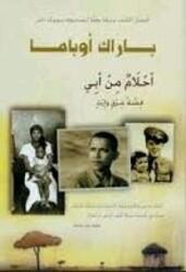 Ahlam Men Abi, Hardcover Book, By: Barack Obama