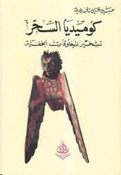 Komedya El Sahr, Paperback Book, By: Hussein El Jabbouri