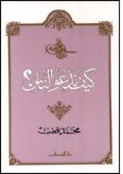 Kayfa Nadaaoo El Nass, Paperback, By: Mohamad Qoteb