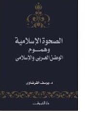 Sahwa El Islamia Wa Hoomoom El Watan 1, Paperback, By: Yoossef El Qordawi