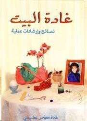 Ghada El Bayt - Nasa'esh Wa Ershadat Aamaleeya, Hardcover, By: Ghada Adeimi