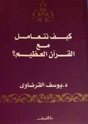 Kayf Netaamal Maa El Qor'an El Aazeem, Paperback Book, By: Yoossef El Qordawi