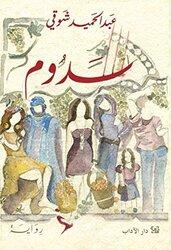 Sadoom, Paperback Book, By: Abdul Hamid Shawqi