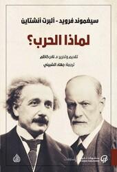 Lemaza El Harb?, Paperback Book, By: Sigmund Freud