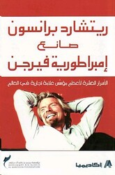 Richard Branson Saneaa Embaratoreeyat Virgin, Paperback Book, By: Des Dearlove
