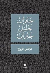 Aara'es El Morooj, Paperback Book, By: Gebran Khalil Gebran