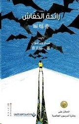 Ra'eha El Khafash, Paperback Book, By: Cao Wen Xuan