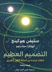 Tasmeem El Aazeem, Paperback Book, By: Stephen Hawking