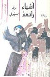 Asheea' Ra'eaa, Paperback, By: Reem Bassiouney