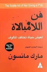 Mofaraqat El Saadah, Paperback Book, By: Luc Ferry