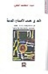 Aaeraq El Jadeed El Emtenaa Wel Momanaa, Paperback, By: Aabed El Lateef El Herez