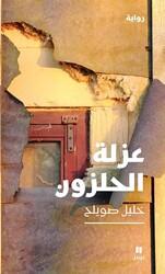 Aazlah El Halzoon, Paperback Book, By: Khalil Swayleh