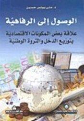 Wosool Ela El Rafaheya, Paperback Book, By: Mona Youssef Hussein