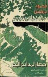 Hesar Li Mada'eh El Baher, Paperback Book, By: Mahmoud Darwish
