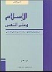 Eslam Wa Aaelem El Nafes, Unspecified, By: Nezar El Aani