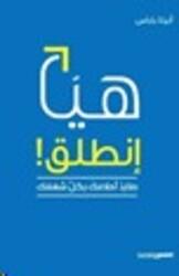 Hayya Entaleq!, Paperback, By: Anita Papas