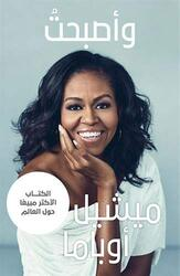 Wa Asbahto, Paperback Book, By: Michelle Obama