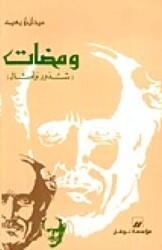 Wamadat, Paperback Book, By: Mikhail Noaymi
