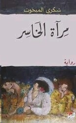 Mer'at El Khaser, Paperback Book, By: Shukri El Mabkhout