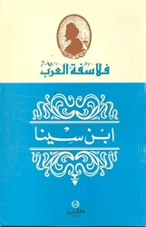 Ibn Sina, Paperback Book, By: Yohanna Qomayr