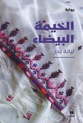 Khayma El Bayda', Paperback Book, By: Leyana Bader