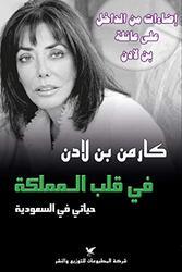 Fi Qalb El Mamlaka: Hayati Fi El Saaoodeya, Paperback Book, By: Carmen Ben Laden