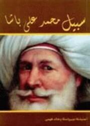 Sabeel Mohamad Aali Basha, Paperback Book, By: Khaled Fehmi