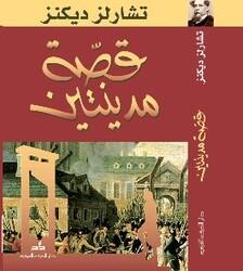 Qesat Madenatayn, Paperback Book, By: Charles Dickens