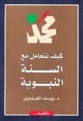 Kayfa Netaamal Maa El Senna El Nabaweya?, Paperback, By: Yoosef El Qordawi