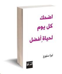 Adhak Kol Yawm Li Hayat Afdal, Paperback Book, By: Mazen Maarouf