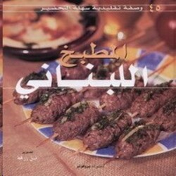 Matbakh El Lobnani, Hardcover Book, By: Nabil Zorkot photography