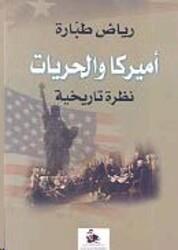 Amerka Wa El Horreeyat, Paperback Book, By: Riad Tabbara