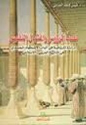 Nasb El Ro'oos Wa Eghteyal El Nofoos, Paperback Book, By: Qais El Janabi