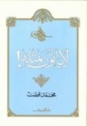 La Ya'toon Bemethlehe, Paperback, By: Mohamad Qoteb