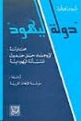 Dawlat El Yahood, Paperback Book, By: Theodor Herzl