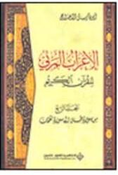 Irab Al Mar'i Lil Qor'an Al Karim (Volume 4), Hardcover, By: Abou Fares Al Dahdah