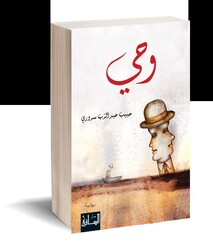 Wahi, Paperback Book, By: Habib Srouri
