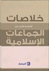 Kholasat Aham Ma Koteba Aan El jamaat El Eslameeya, Hardcover Book, By: Various