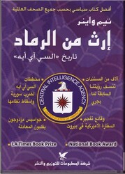 Erthon Men El Ramad: Tareekh El CIA, Hardcover Book, By: Tim Weiner