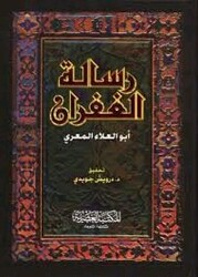 Resala El Ghofran Li Abi El Ala' El Maari, Hardcover Book, By: Abi El Ala' El Maari