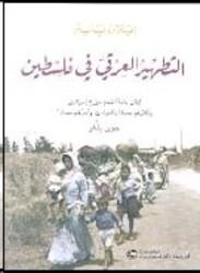 Tatheer El Aaerqi Fi Felasteen, Paperback, By: Ilan Pappe