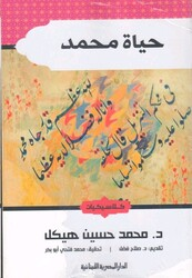 Hayat Mohammad, Paperback Book, By: Mohammad Haikal
