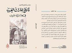 Tareekh Emarat El Aarab, Paperback Book, By: Sleiman El Dakhil El Najdi