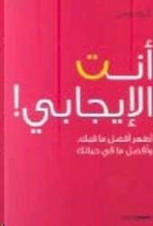 Anta El Ejabi, Paperback Book, By: Anita Papas