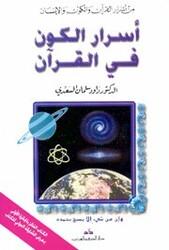 Asrar El Kawn Fi El Qor'an, Paperback, By: Dawoud Al Saadi