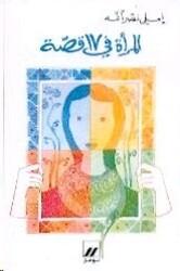 Mar'a Fi 17 Qessa, Paperback Book, By: Emily Nasrallah